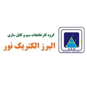 قیمت سیم و کابل البرز الکتریک نور
